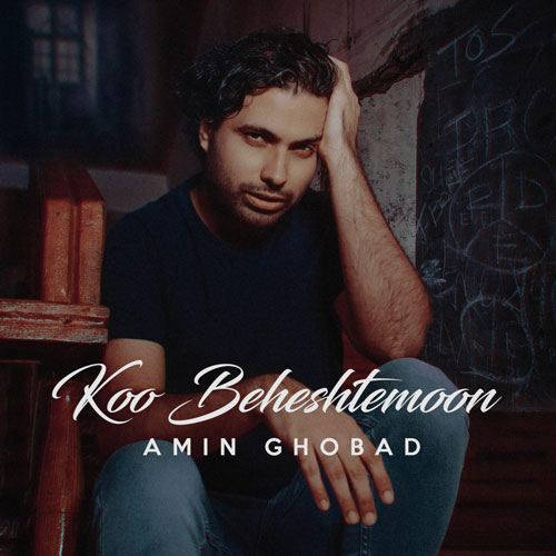 تک ترانه - دانلود آهنگ جديد Amin-Ghobad-Koo-Beheshtemoon آهنگ جدید امین قباد به نام کو بهشتمون