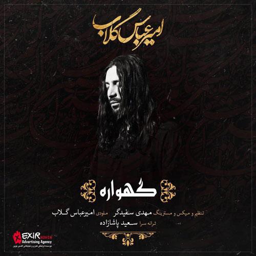 تک ترانه - دانلود آهنگ جديد Amir-Abbas-Golab-Gahvare آهنگ جدید امیر عباس گلاب به نام گهواره