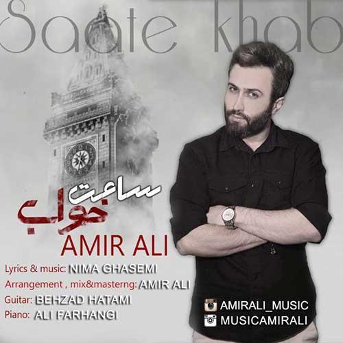 تک ترانه - دانلود آهنگ جديد Amir-Ali-Saate-Khab آهنگ جدید امیرعلی به نام ساعت خواب