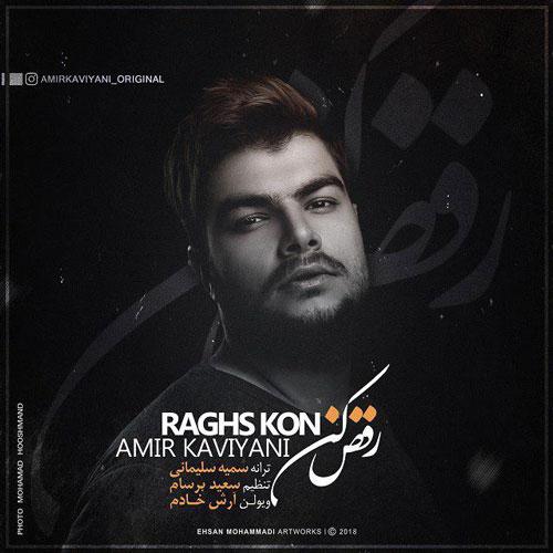 تک ترانه - دانلود آهنگ جديد Amir-Kaviyani-Raghs-Kon آهنگ جدید امیر کاویانی به نام رقص کن