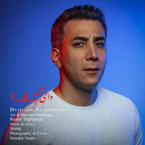 تک ترانه - دانلود آهنگ جديد Behnam-Alamshahi-Vaay-Haay آهنگ جدید بهنام علمشاهی به نام وای های