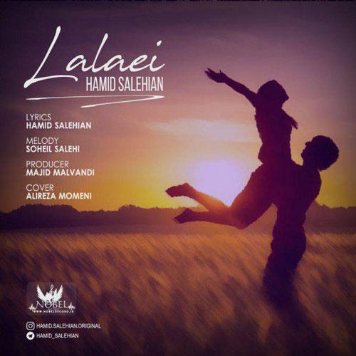 تک ترانه - دانلود آهنگ جديد Hamid-Salehian-Lalayi آهنگ جدید حمید صالحیان به نام لالایی