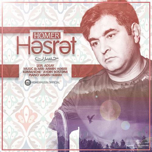 تک ترانه - دانلود آهنگ جديد Homer-Hasrat1 آهنگ جدید هومر به نام حسرت