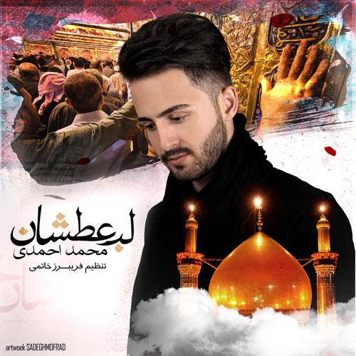 تک ترانه - دانلود آهنگ جديد Mohammad-Ahmadi-Lab-Atshan آهنگ جدید محمد احمدی به نام لب عطشان