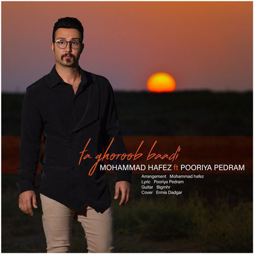 تک ترانه - دانلود آهنگ جديد Mohammad-Hafez-Ft-Pooriya-Pedram-Ta-Ghoroobe-Baadi آهنگ جدید محمد حافظ و پوریا پدرام به نام تا غروبِ بعدى