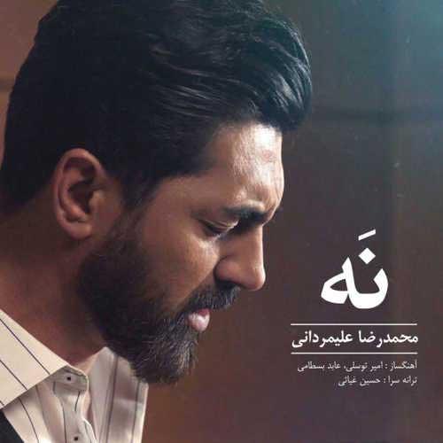 تک ترانه - دانلود آهنگ جديد Mohammadreza-Alimardani-Na آهنگ جدید محمدرضا علیمردانی به نام نه
