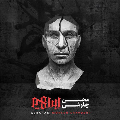 تک ترانه - دانلود آهنگ جديد Mohsen-Chavoshi-Ebrahim آلبوم جدید محسن چاوشی به نام ابراهیم