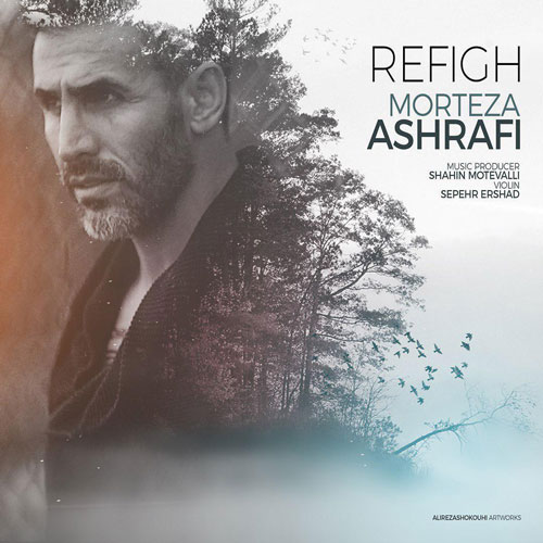 تک ترانه - دانلود آهنگ جديد Morteza-Ashrafi-Refigh آهنگ جدید مرتضی اشرفی به نام رفیق