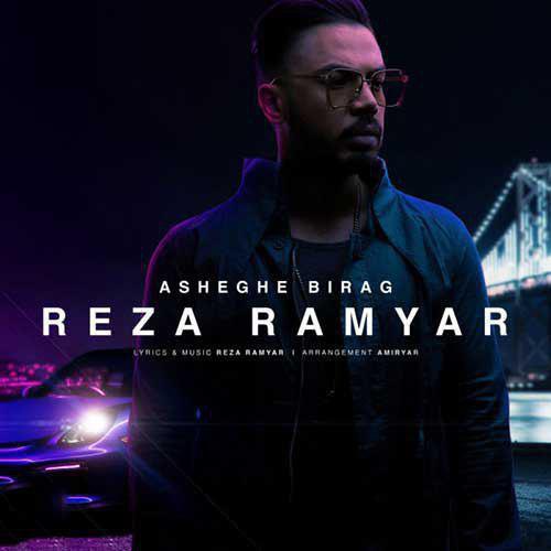 تک ترانه - دانلود آهنگ جديد Reza-Ramyar-Asheghe-Birag آهنگ جدید رضا رامیار به نام عاشق بی رگ