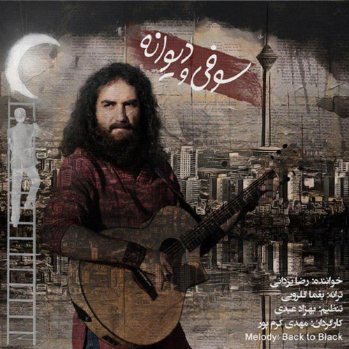 تک ترانه - دانلود آهنگ جديد Reza-Yazdani-Soofi-Divane آهنگ جدید رضا یزدانی به نام سوفی و دیوانه