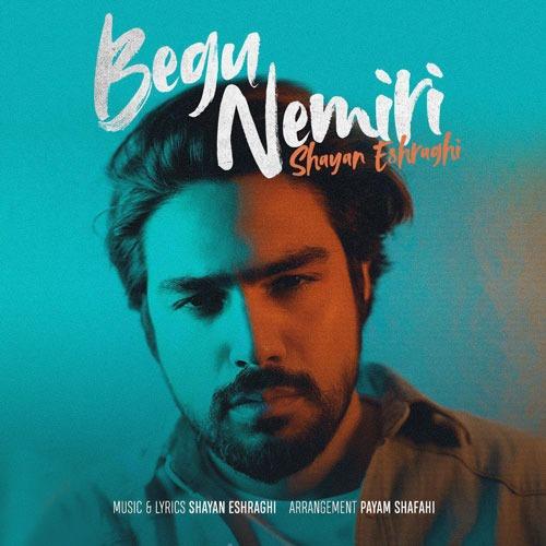 تک ترانه - دانلود آهنگ جديد Shayan-Eshraghi-Begu-Nemiri آهنگ جدید شایان اشراقی به نام بگو نمیری