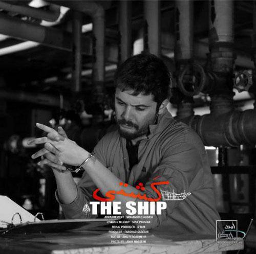 تک ترانه - دانلود آهنگ جديد Sina-Parsian-The-Ship آهنگ جدید سینا پارسیان به نام کشتی