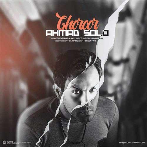 تک ترانه - دانلود آهنگ جديد Ahmad-Solo-Ghoroor آهنگ جدید احمد سلو به نام غرور