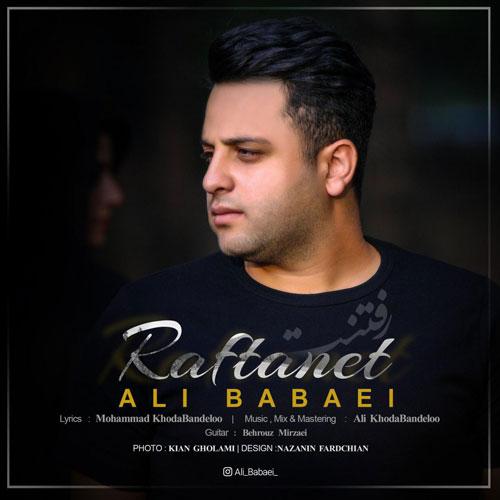 تک ترانه - دانلود آهنگ جديد Ali-Babaei-Raftanet آهنگ جدید علی بابایی به نام رفتنت