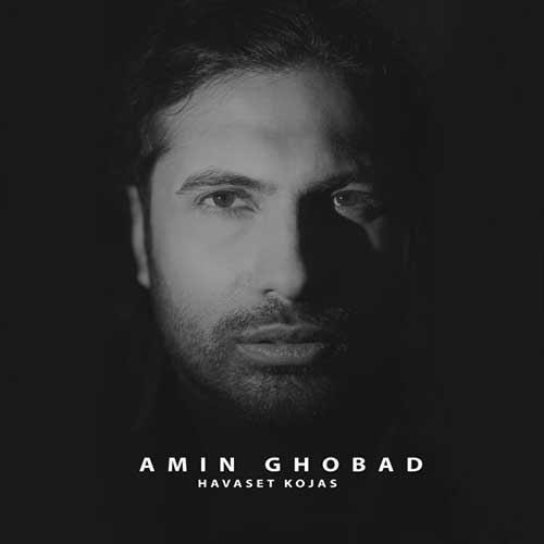 تک ترانه - دانلود آهنگ جديد Amin-Ghobad-Havaset-Kojas آهنگ جدید امین قباد به نام حواست کجاس