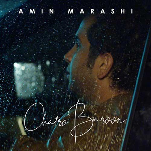 تک ترانه - دانلود آهنگ جديد Amin-Marashi-Chatro-Baroon آهنگ جدید امین مرعشی به نام چتر و بارون