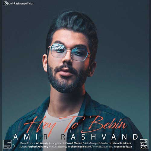تک ترانه - دانلود آهنگ جديد Amir-Rashvand-Hey-To-Bebin آهنگ جدید امیر رشوند به نام هی تو ببین
