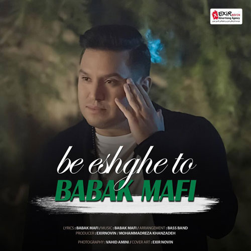 تک ترانه - دانلود آهنگ جديد Babak-Mafi-Be-Eshghe-To آهنگ جدید بابک مافی به نام به عشق تو