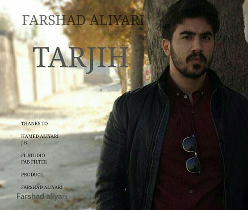 تک ترانه - دانلود آهنگ جديد Farshad-Aliyari-Tarjih آهنگ جدید فرشاد علیاری به نام ترجیح
