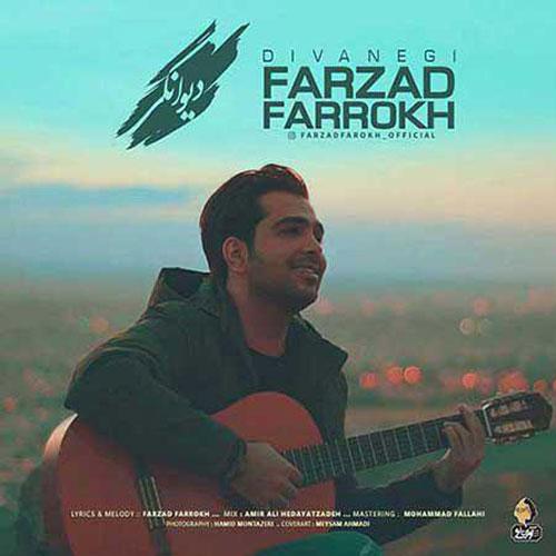 تک ترانه - دانلود آهنگ جديد Farzad-Farokh-Divanegi آهنگ جدید فرزاد فرخ به نام دیوانگی