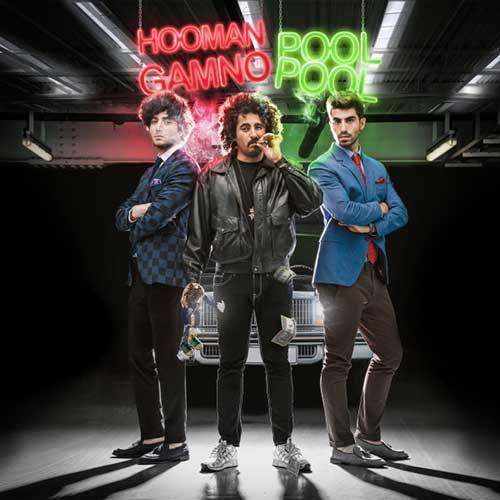 تک ترانه - دانلود آهنگ جديد Gamno-Pool-Pool آهنگ جدید گامنو به نام پول پول