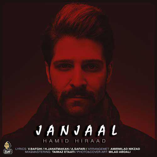تک ترانه - دانلود آهنگ جديد Hamid-Hiraad-Janjaal آهنگ جدید حمید هیراد به نام جنجال