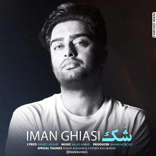 تک ترانه - دانلود آهنگ جديد Iman-Ghiasi-Shak آهنگ جدید ایمان قیاسی به نام شک