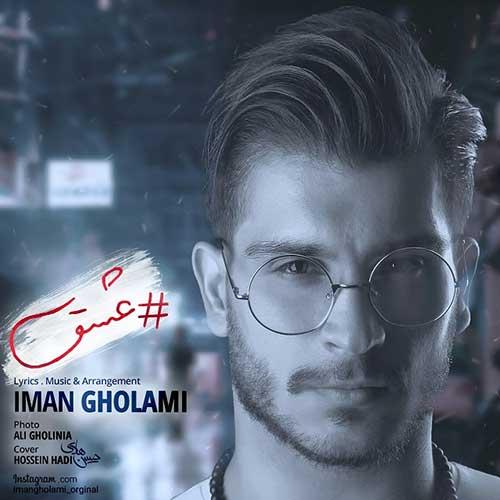 تک ترانه - دانلود آهنگ جديد Iman-Gholami-Eshgh آهنگ جدید ایمان غلامی به نام عشق