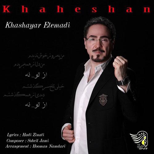 تک ترانه - دانلود آهنگ جديد Khashayar-Etemadi-Khaheshan آهنگ جدید خشایار اعتمادی به نام خواهشا