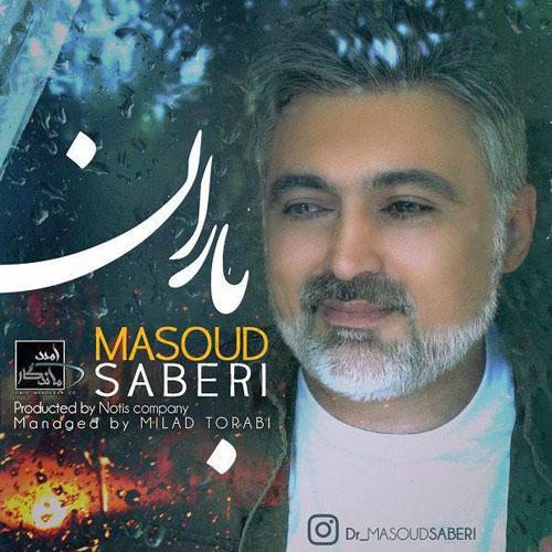 تک ترانه - دانلود آهنگ جديد Masoud-Saberi-Baran آهنگ جدید مسعود صابری به نام باران