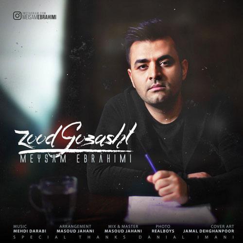 تک ترانه - دانلود آهنگ جديد Meysam-Ebrahimi-Zood-Gozasht آهنگ جدید میثم ابراهیمی به نام زود گذشت