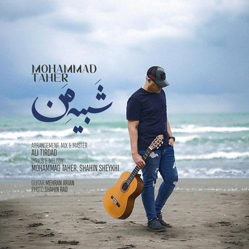 تک ترانه - دانلود آهنگ جديد Mohammad-Taher-Shabihe-Man آهنگ جدید محمدطاهر به نام شبیه من