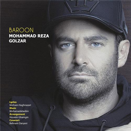 تک ترانه - دانلود آهنگ جديد Mohammadreza-Golzar-Baroon آهنگ جدید محمدرضا گلزار به نام بارون