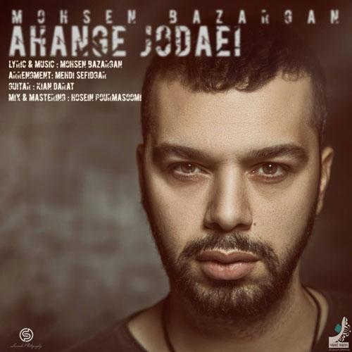 تک ترانه - دانلود آهنگ جديد Mohsen-Bazargan-Ahange-Jodaei آهنگ جدید محسن بازرگان به نام آهنگ جدایی