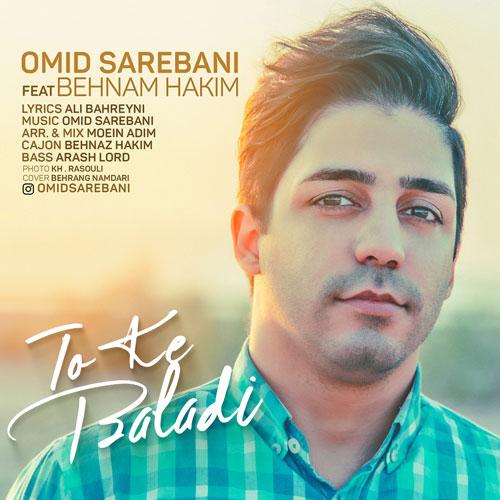 تک ترانه - دانلود آهنگ جديد Omid-Sarebani-To-Ke-Baladi آهنگ جدید امید ساربانی به نام تو که بلدی