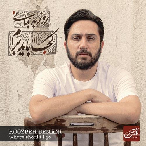 تک ترانه - دانلود آهنگ جديد Roozbeh-Bemani-Koja-Bayad-Beram آلبوم جدید روزبه بمانی به نام کجا باید برم