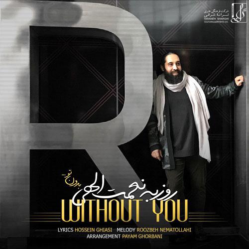 تک ترانه - دانلود آهنگ جديد Roozbeh-Nematollahi-Bedoone-To آهنگ جدید روزبه نعمت الهی به نام بدون تو