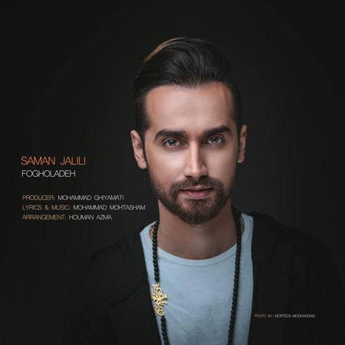 تک ترانه - دانلود آهنگ جديد Saman-Jalili-Fogholadeh آهنگ جدید سامان جلیلی به نام فوق العاده