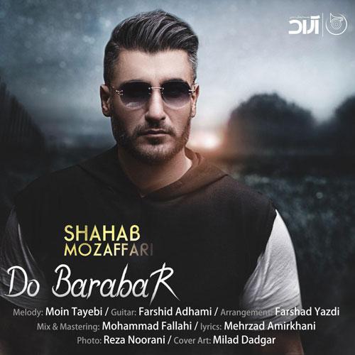 تک ترانه - دانلود آهنگ جديد Shahab-Mozaffari-Do-Barabar آهنگ جدید شهاب مظفری به نام دو برابر