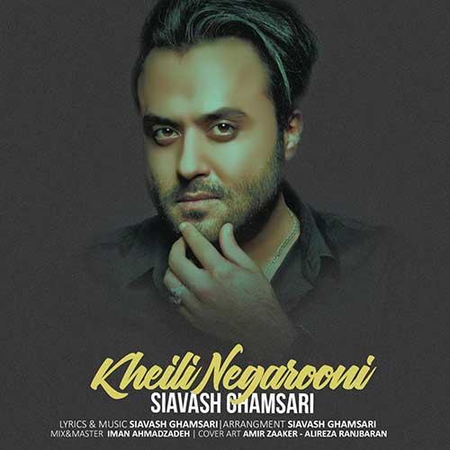 تک ترانه - دانلود آهنگ جديد Siavash-Ghamsari-Kheili-Negarooni آهنگ جدید سیاوش قمصری به نام خیلی نگرونی