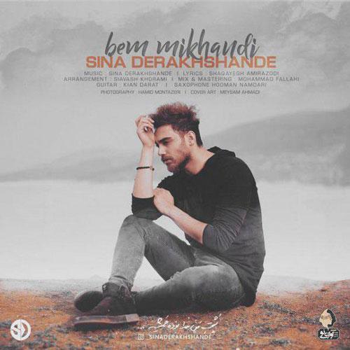 تک ترانه - دانلود آهنگ جديد Sina-Derakhshande-Bem-Mikhandi آهنگ جدید سینا درخشنده به نام بم میخندی