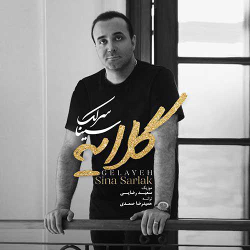 تک ترانه - دانلود آهنگ جديد Sina-Sarlak-Gelayeh آهنگ جدید سینا سرلک به نام گلایه