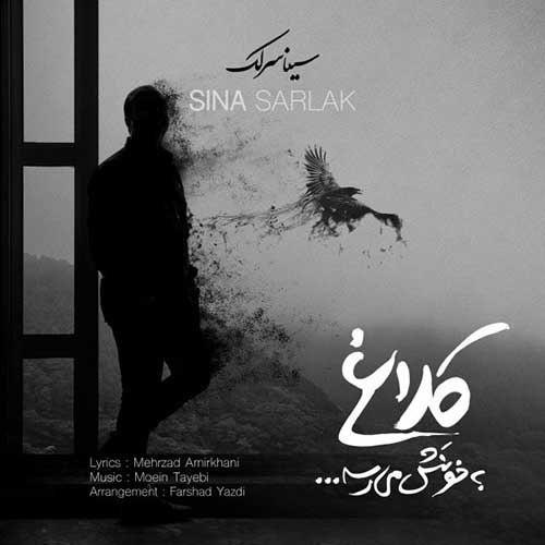 تک ترانه - دانلود آهنگ جديد Sina-Sarlak-Kalagh-Be-Khoonash-Mirese آهنگ جدید سینا سرلک به نام کلاغ به خونش میرسه
