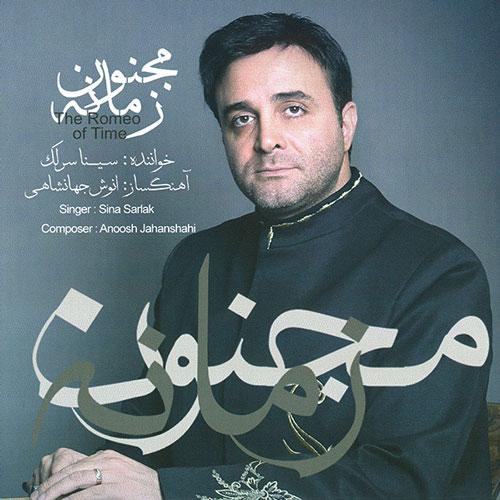 تک ترانه - دانلود آهنگ جديد Sina-Sarlak-Majnoon-Zamaneh آلبوم جدید سینا سرلک به نام مجنون زمانه