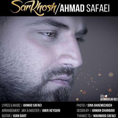 تک ترانه - دانلود آهنگ جديد Ahmad-Safaei-Sarkhosh دانلود آهنگ احمد صفایی به نام سرخوش