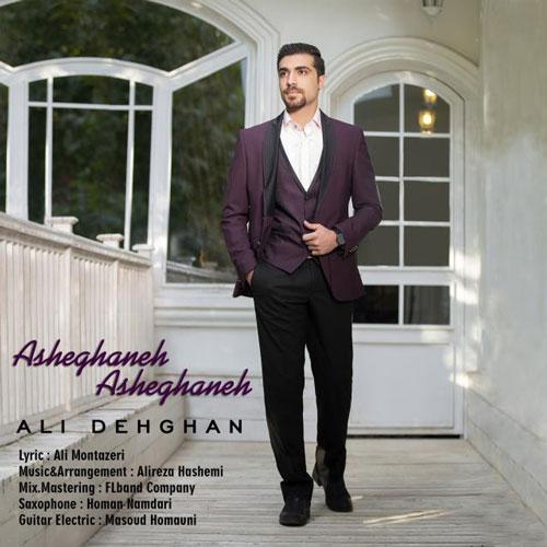 تک ترانه - دانلود آهنگ جديد Ali-Dehghan-Asheghaneh-Asheghaneh دانلود آهنگ علی دهقان به نام عاشقانه عاشقانه