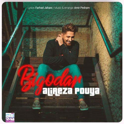 تک ترانه - دانلود آهنگ جديد Alireza-Pouya-Bigodaar آهنگ جدید علیرضا پویا به نام بی گدار