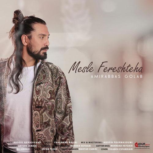 تک ترانه - دانلود آهنگ جديد Amir-Abbas-Golab-Mesle-Fereshteha دانلود آهنگ امیر عباس گلاب به نام مثل فرشته ها