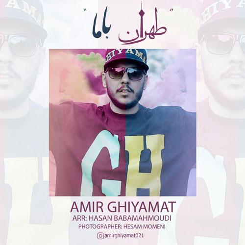تک ترانه - دانلود آهنگ جديد Amir-Ghiyamat-Tehran-Bama دانلود آهنگ امیر قیامت به نام طهران باما