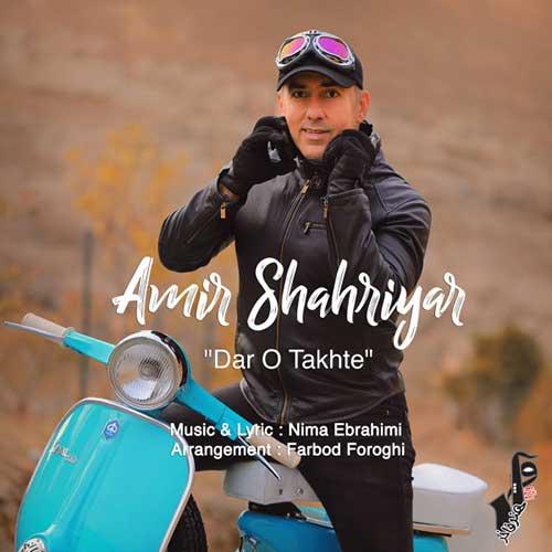 تک ترانه - دانلود آهنگ جديد Amir-Shahyar-Daro-Takhte دانلود آهنگ امیر شهیار به نام در و تخته